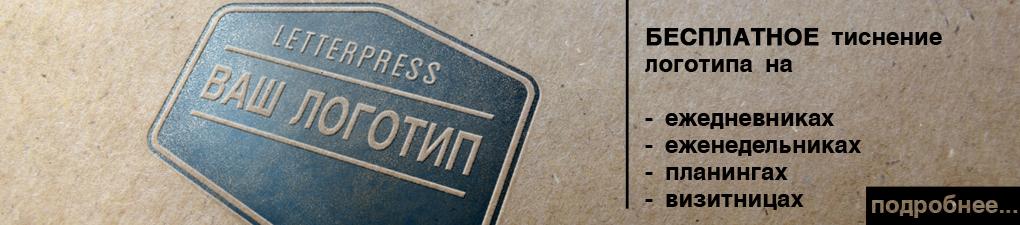 Бесплатное тиснение логотипа на ежедневниках ТМ Brunnen от 20, 30 или 50 шт.