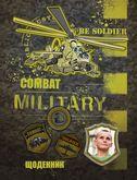 Школьный дневник 169x234мм, 54 лист. Military