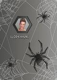 Школьный дневник 169x234мм, 54 лист. Spider