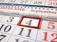 Аксессуары для календарей