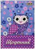 Дневник школьныйFLOWEROWL,В5,48 листов