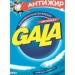 Порошок стиральный автомат GALA400г,2в1,Морская свежесть