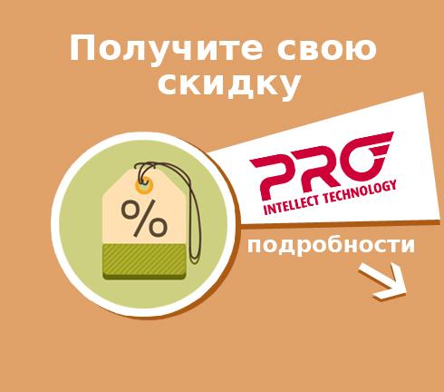 Скидка на счетчики и детекторы валют PRO Intellect Technology