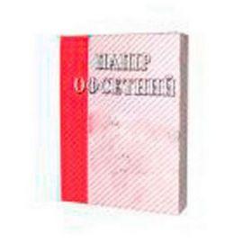 Офисная бумага А4, 60 г/м2, 250 листов