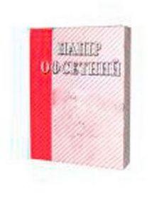Офисная бумага А4, 60 г/м2, 500 листов
