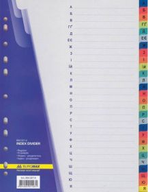 Индекс-разделитель алфавитный для регистраторов А-Я