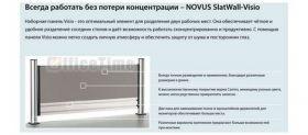 Многокомпонентный набор Novus Visio Professional