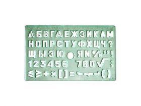 Линейка-трафарет шрифтов №10, 17 см