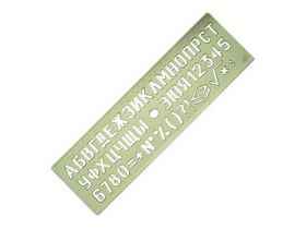 Линейка-трафарет шрифтов №16, 28 см