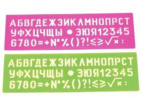 Линейка-трафарет шрифтов №16, 28 см, ассорти