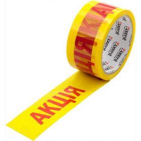 """Скотчупаковочный""""Акція""""48мм х 45м,40мкм, желтый с красной надписью"""
