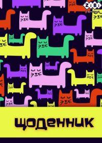 Дневник школьный CATS, А5, 40 листов, мягкая обложка