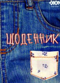 Дневник школьный JEANS, А5, 40 листов, мягкая обложка
