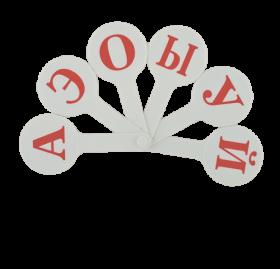 Набор русских букв ZiBi