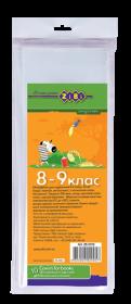 Набор обложек для учебников 8-9 класс ZIBI KIDS Line, 10 шт, прозрачные