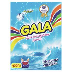 Стиральный порошок GALA Морская свежесть, 400 г