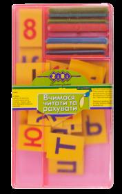 """Набор ученический ZiBi """"Учимся читать и считать"""""""