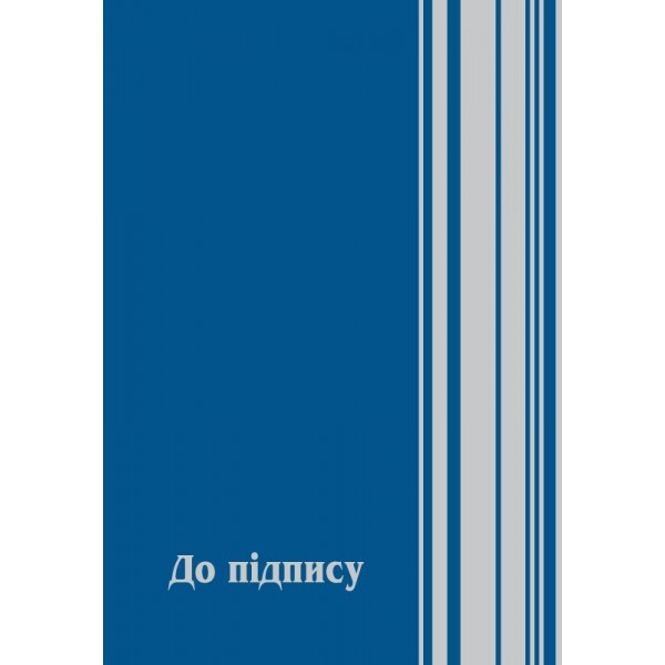 """Папка """"До пiдпису"""" Скат А4+, синяя"""