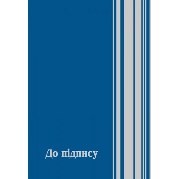 """Папка """"До пiдпису"""" Скат А4+, синяя - №1"""