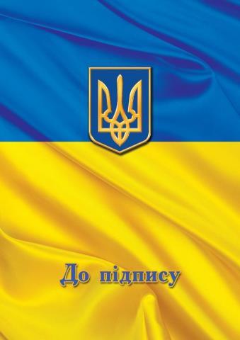 "Папка ""До підпису"" Скат Флаг А4+, желто-голубая"