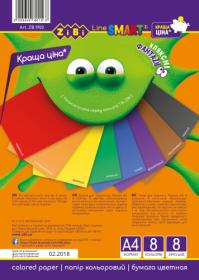 Бумага цветная Zibi KIDS Line А4, 8 листов, 8 цветов