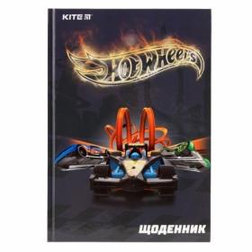 Дневник школьный KITE Hot Wheels В5, 42 листа