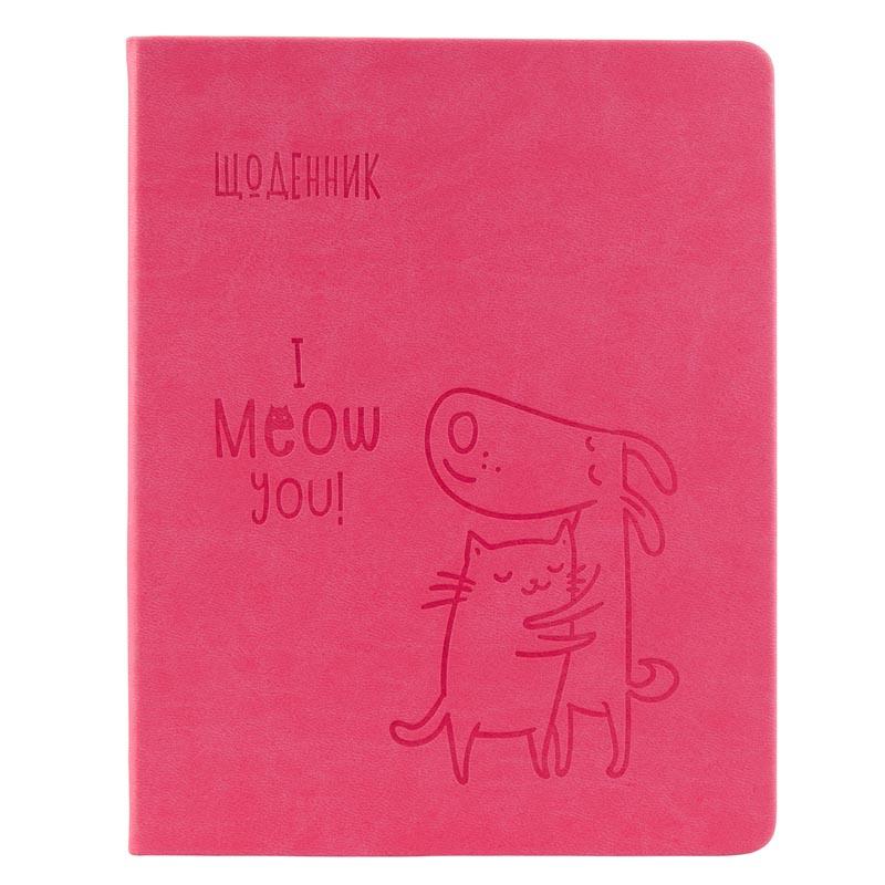 Дневник школьный KITE В5, 42 листа