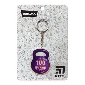 Брелок для ключей KITE #Школа, 1 шт