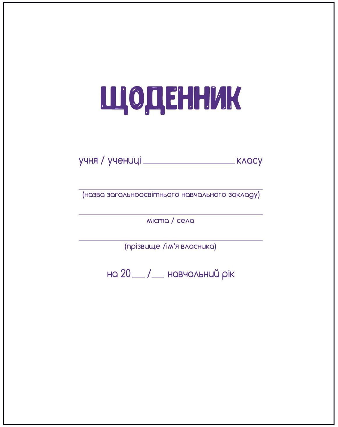 Дневник школьный ZiBi A5, 40 листов