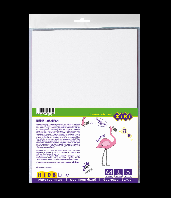 Фоамиран  белый ZiBi  KIDS Line А4, 5 листов