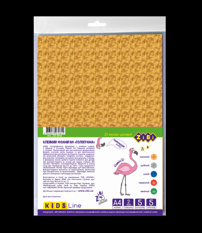 Фоамиран  цветной голографический с клейким шаром ZiBi  KIDS Line А4, 5 листов, 5 цветов
