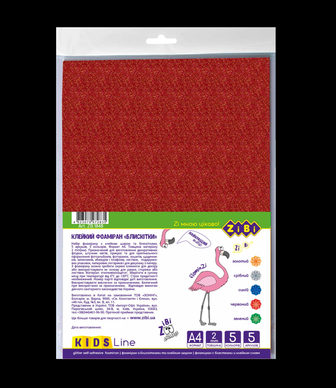 Фоамиран цветной с блестками с клейким шаром ZiBi  KIDS Line А4, 5 листов, 5 цветов