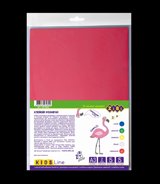 Фоамиран цветной с клейким шаром ZiBi  KIDS Line А3, 5 листов, 5 цветов