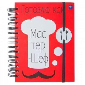 Кулинарная книга для записей рецептов INTERDRUK Мастер-шеф, 336 страниц