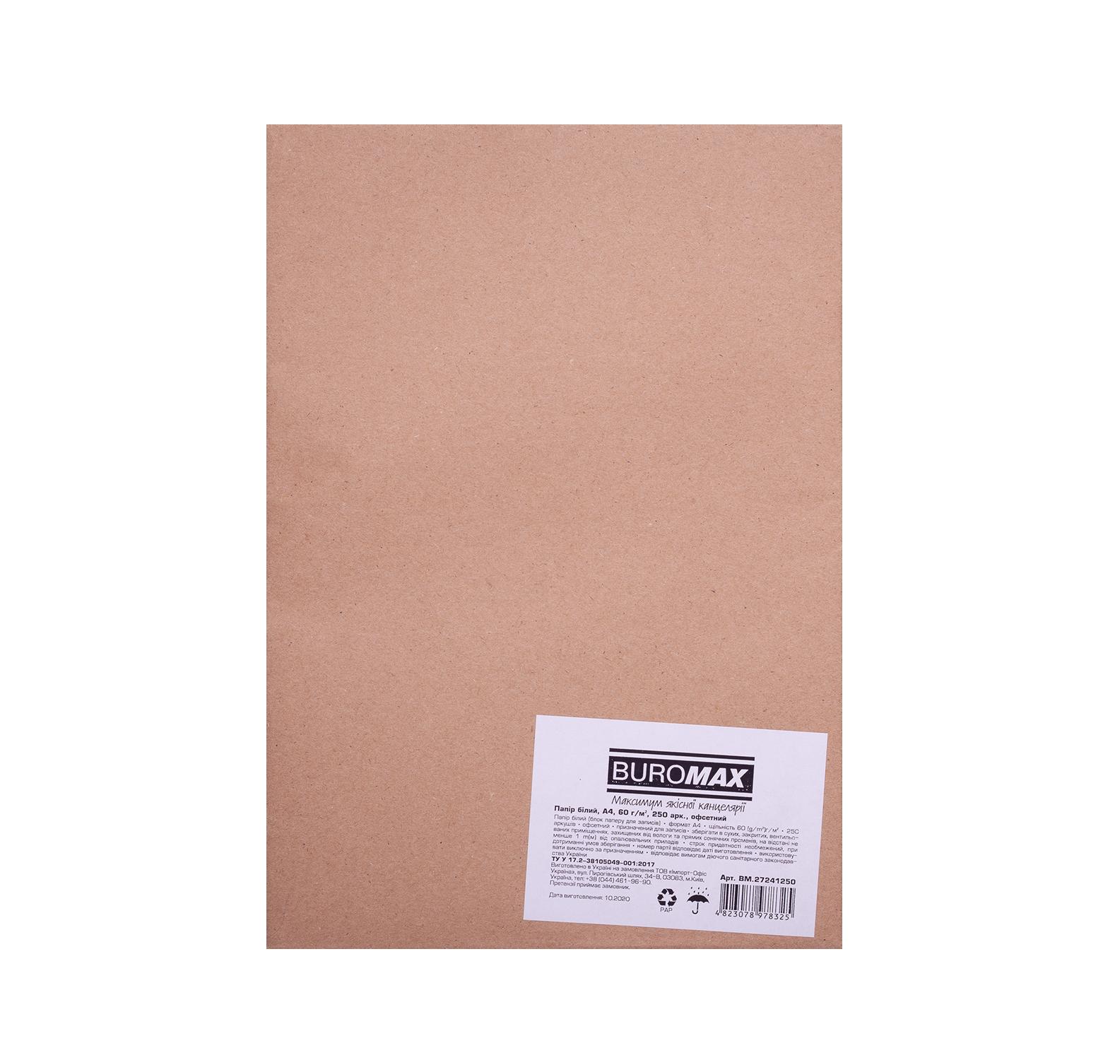 Офисная бумага BuromaxА4,60 г/м2, 250 листов