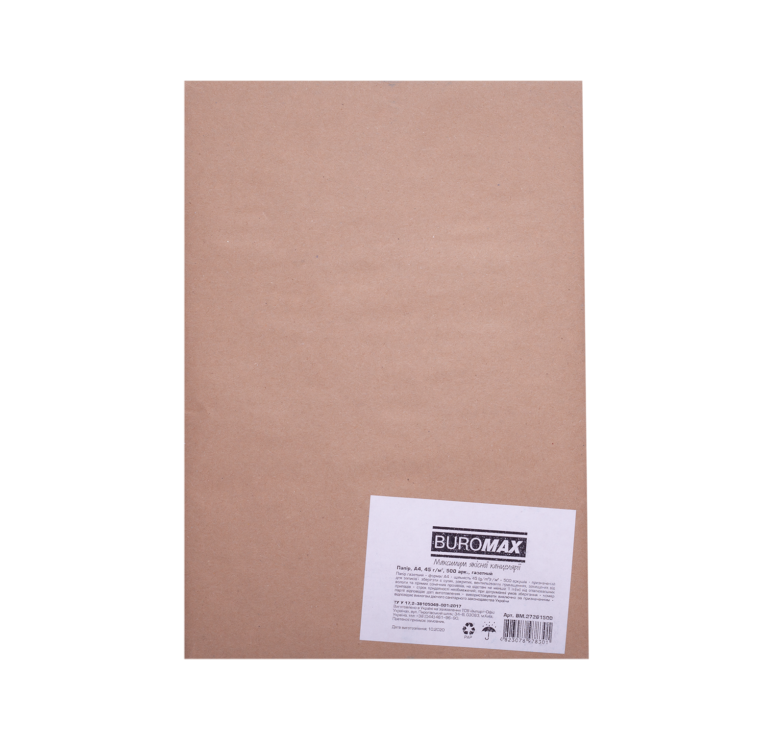 Газетная бумага BuromaxА4,45 г/м2, 500 листов