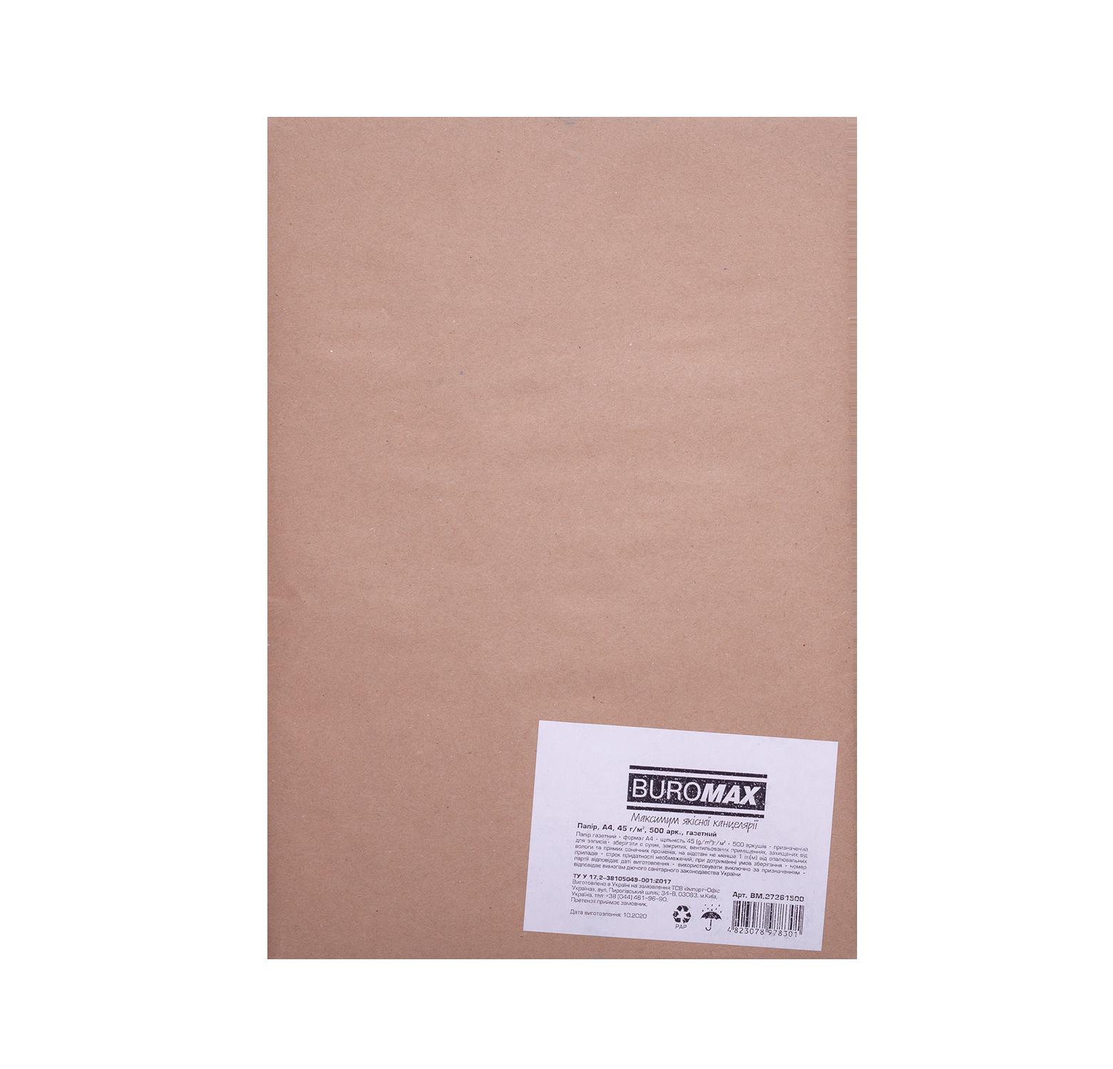 Газетная бумага BuromaxА4,45 г/м2, 250 листов