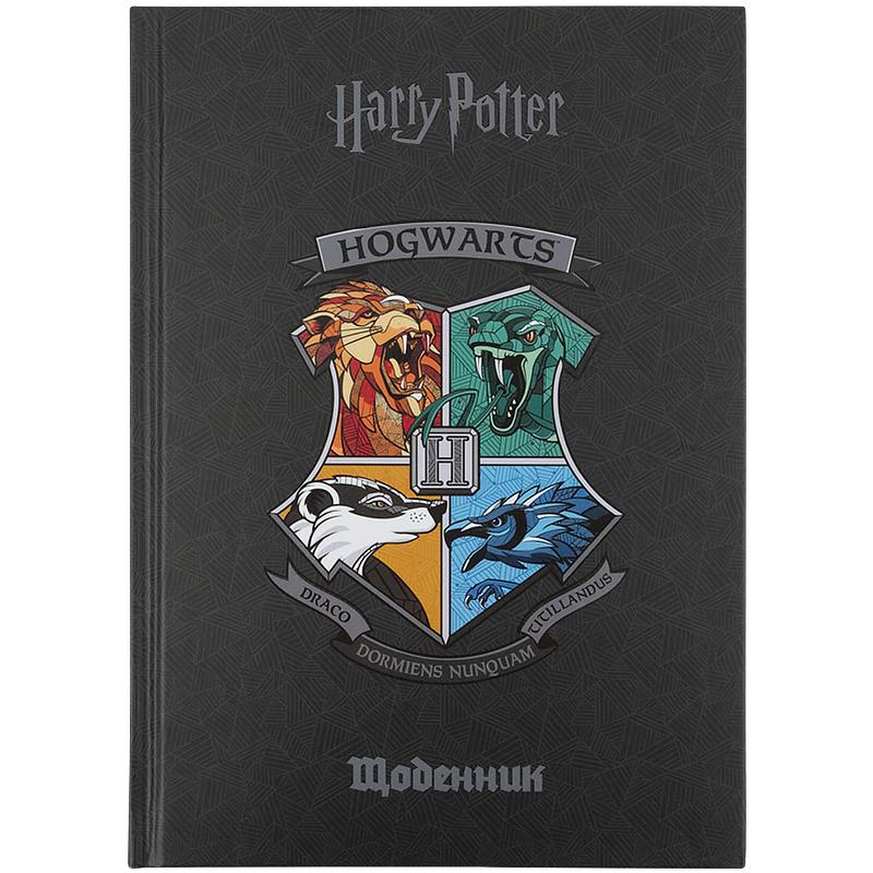 Дневник школьный KITE В5, 42 листа, Harry Potter-1