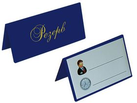 Настольная табличка РЕЗЕРВ двухсторонняя, винил, темно-синяя