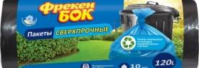 Пакеты для мусора ФРЕКЕН БОК сверхпрочные 120 л, 10 шт, черные