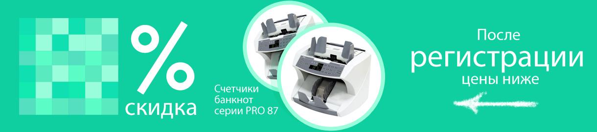 PRO 87